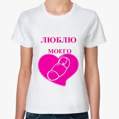 Классическая футболка  Люблю моего ребёнка