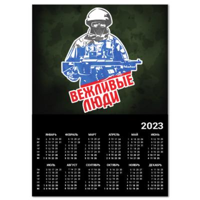 Календарь Вежливые Люди