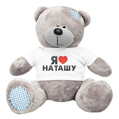 Плюшевый мишка Тедди Я люблю Наташу
