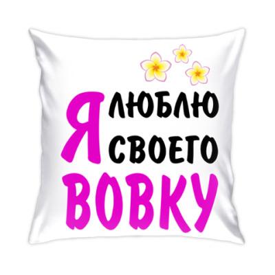 Подушка Я люблю своего Вовку