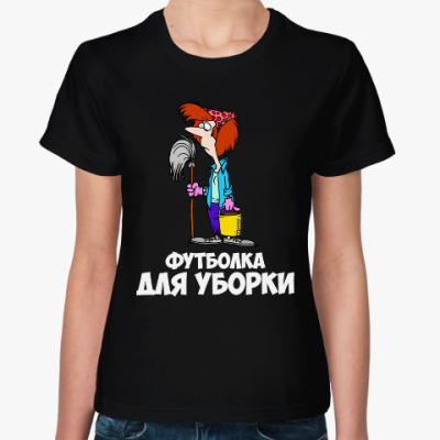 Женская футболка Футболка для уборки