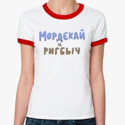 Женская футболка Ringer-T Mordecai and the Rigbys