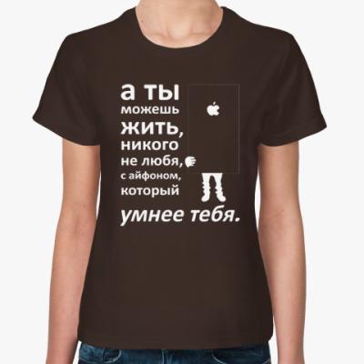 Женская футболка Умный айфон