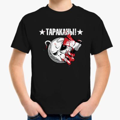Детская футболка Тараканы!