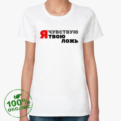 Женская футболка из органик-хлопка Я чувствую твою ложь