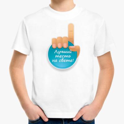 Детская футболка Лучший тесть