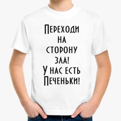 Детская футболка Переходи на сторону зла...