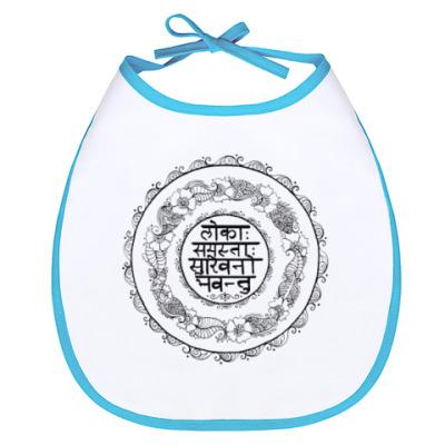 Слюнявчик Мандала - Мантра - Lokāḥ samastāḥ sukhino bhavantu