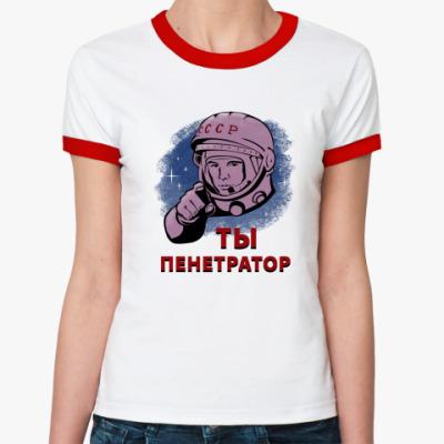 Женская футболка Ringer-T  'Ты Пенетратор'