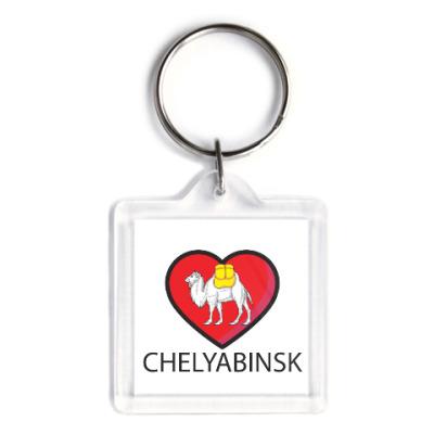 Брелок Я люблю Челябинск!
