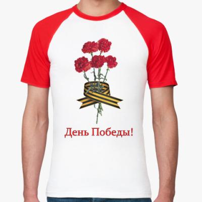 Футболка реглан День Победы!