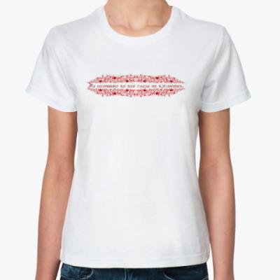 Классическая футболка На солнышко во все глаза..