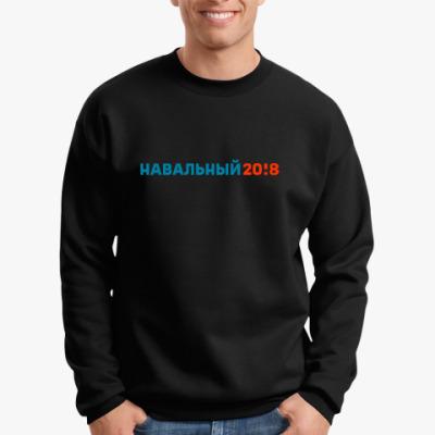 Свитшот Навальный 2018