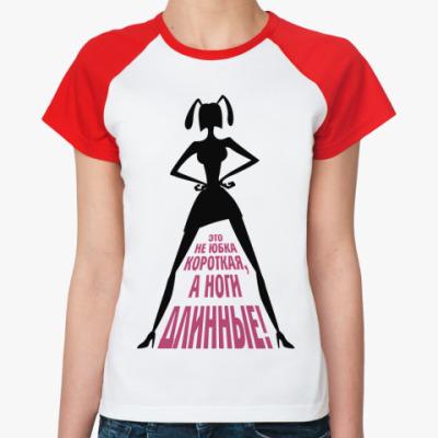 Женская футболка реглан  '...ноги длинные!'