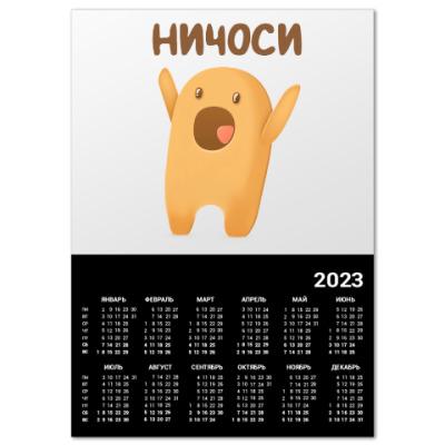 Календарь Ничоси