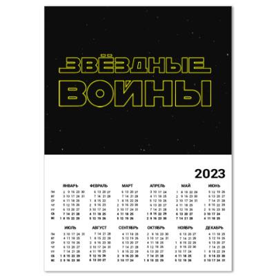 Календарь Звездные Войны