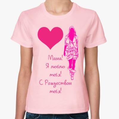 Женская футболка Мама! Я тебя люблю! С Рождеством!