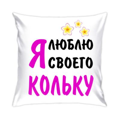 Подушка Я люблю своего Кольку