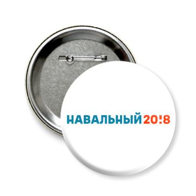 Значок 58мм Навальный 2018