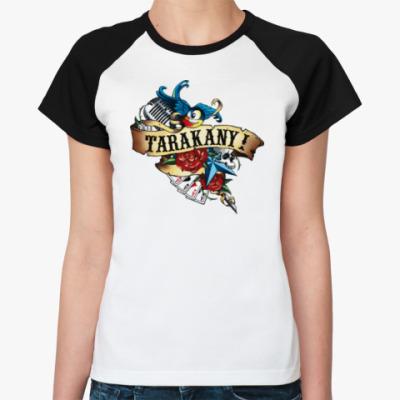 Женская футболка реглан Тараканы!