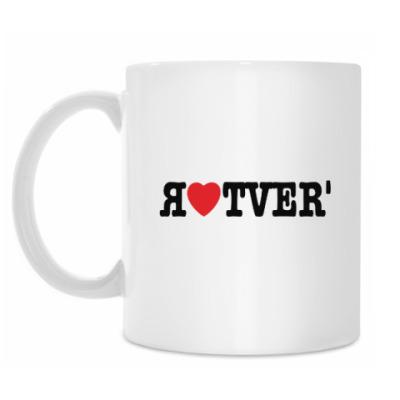 Кружка I love Tver '