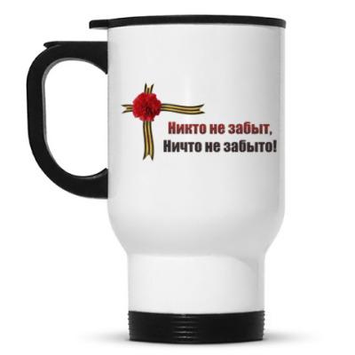 Кружка-термос День победы!