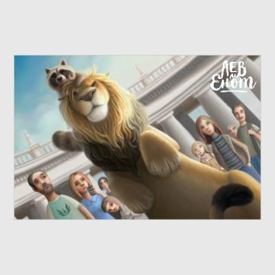 Постер Лев и Енот в Риме