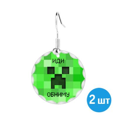 Серьги Иди Обниму Minecraft Creeper