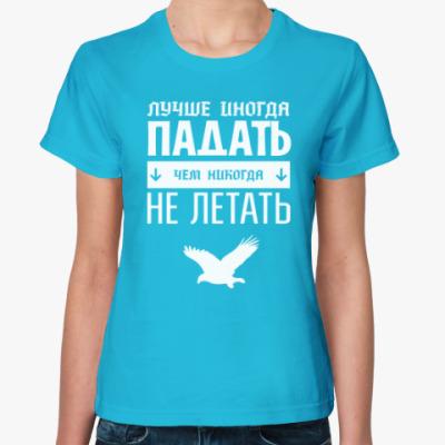 Женская футболка Падать не Летать!