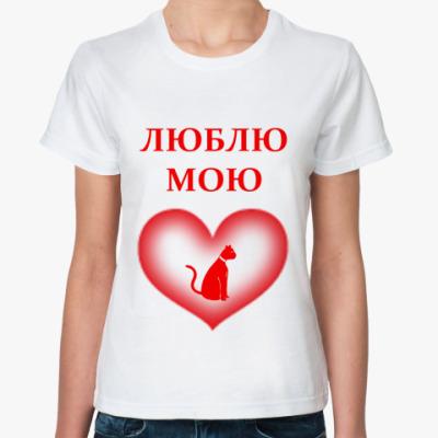 Классическая футболка  Люблю мою кошку-2