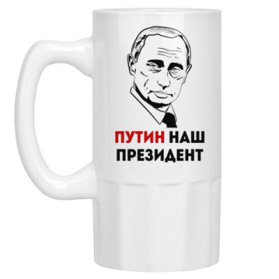 Пивная кружка Путин наш Президент