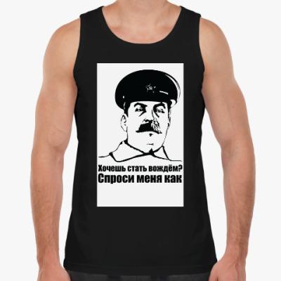 Майка Вождь Сталин