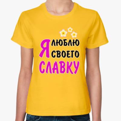 Женская футболка Я люблю своего Славку