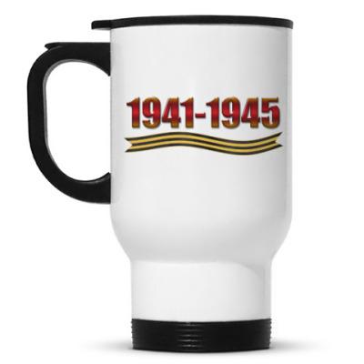 Кружка-термос 1941-1945