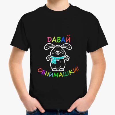 Детская футболка Давай обнимашки!