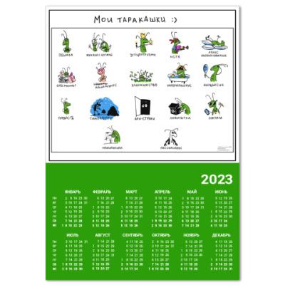 Календарь 'Мои таракашки'