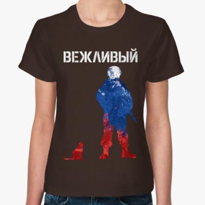 Женская футболка Вежливый