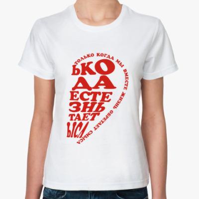 Классическая футболка Только когда мы вместе