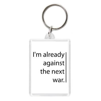 "Брелок  ""Against the next war"""