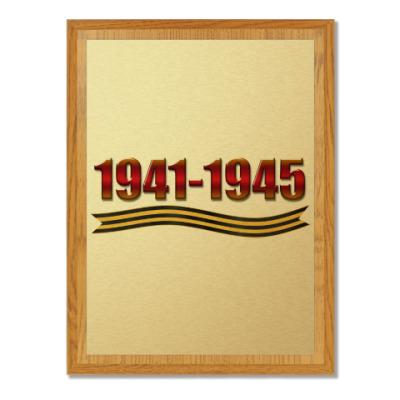 Плакетка 1941-1945