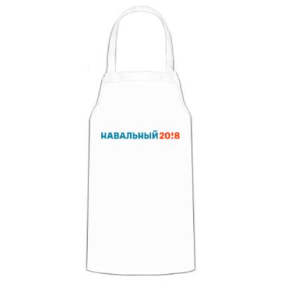 Фартук Навальный 2018