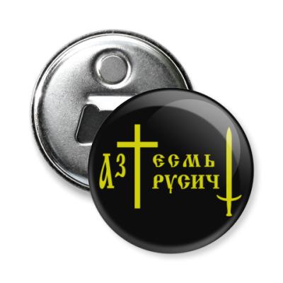 Магнит-открывашка Я русский