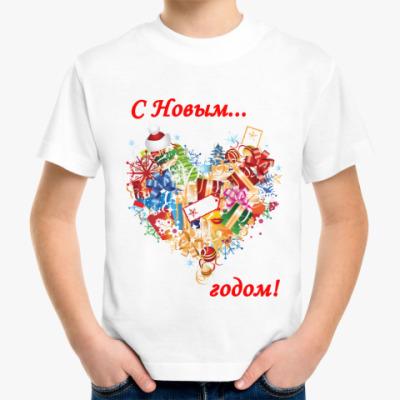 Детская футболка С Новым... годом!
