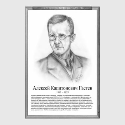 Постер Алексей Гастев