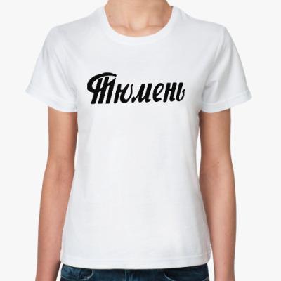 Классическая футболка Тюмень