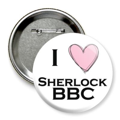 Значок 75мм I love Sherlock
