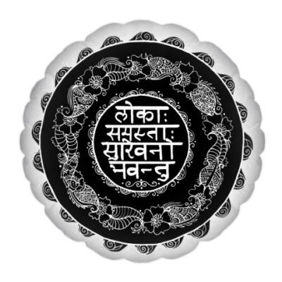 Подушка Мандала - Мантра - Lokāḥ samastāḥ sukhino bhavantu