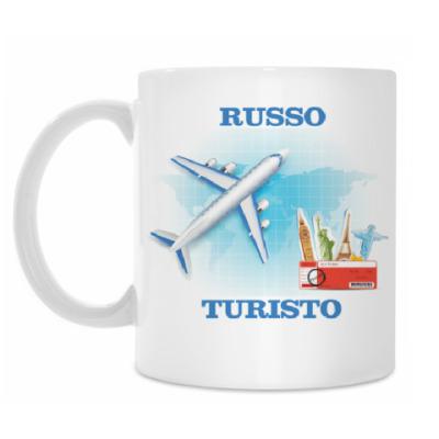 Кружка RUSSO TURISTO