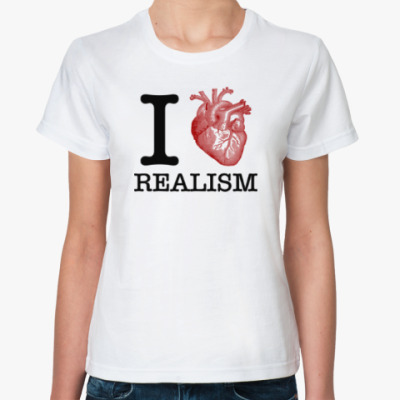 Классическая футболка I Love Realism