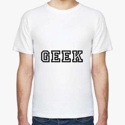 Футболка Гик (Geek)